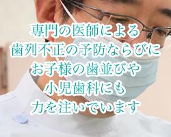 専門の医師による 小児歯科にも 力を注いでいます
