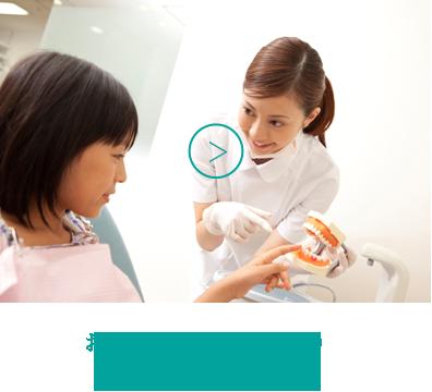 お子様の歯を守るための小児歯科